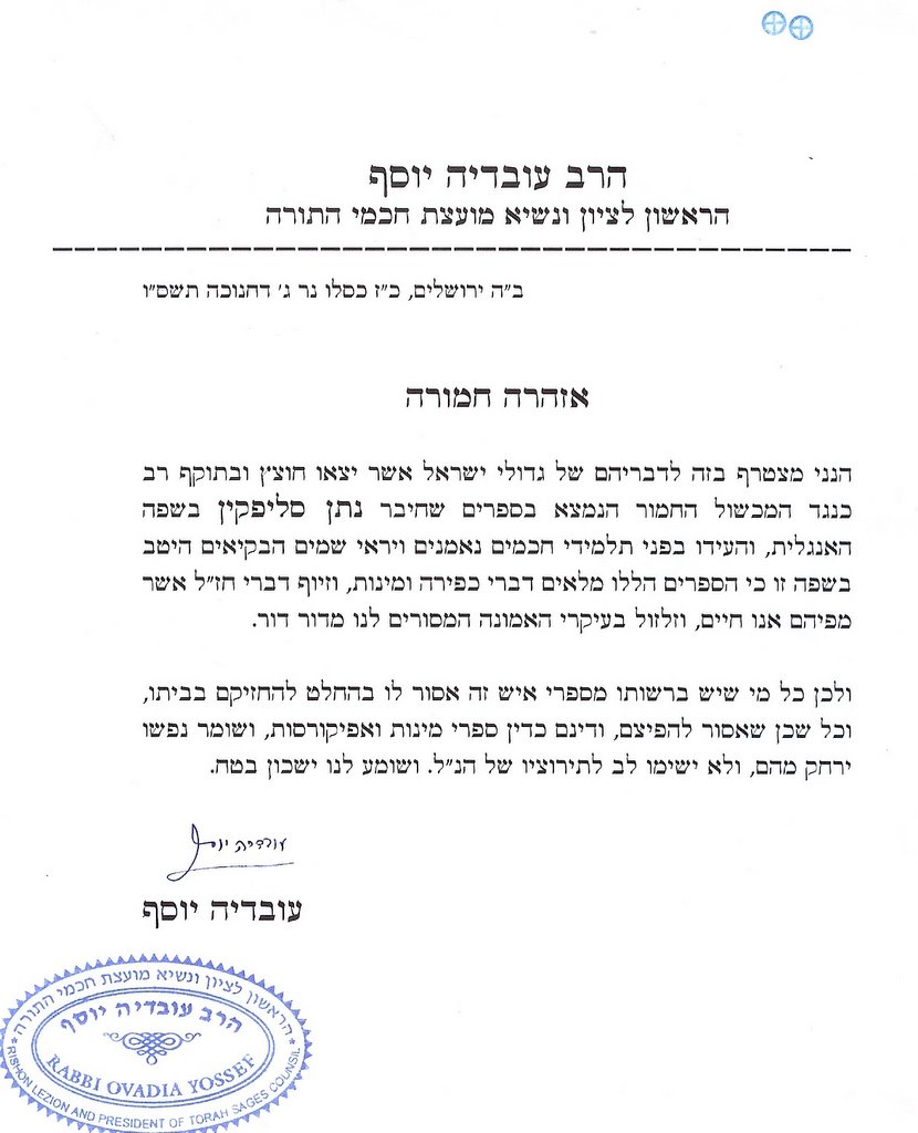 Zoo torah controversy letter of condemnation by rabbi ovadiah yosef spiritdancerdesigns Choice Image